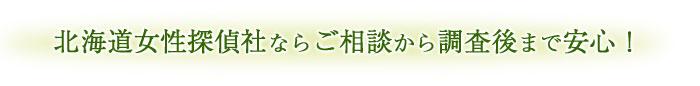 北海道女性探偵社なら相談から調査後まで安心